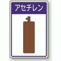高圧ガス関係標識 アセチレン ボード 450×300 (827-45)