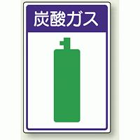 高圧ガス関係標識 炭酸ガス ボード 450×300 (827-46)