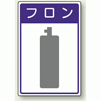 高圧ガス関係標識 フ ロ ン ボード 450×300 (827-47)