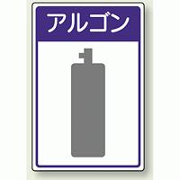 高圧ガス関係標識 アルゴン ボード 450×300 (827-49)