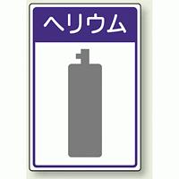 高圧ガス関係標識 ヘリウム ボード 450×300 (827-50)