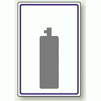 高圧ガス関係標識 無記名 ボード 450×300 (827-51)