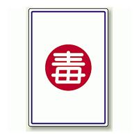 高圧ガス関係標識 毒 ボード 450×300 (827-52)
