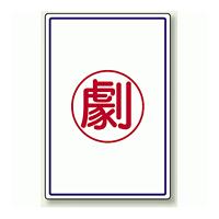 高圧ガス関係標識 劇 ボード 450×300 (827-53)