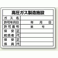 高圧ガス製造施設 ボード 450×600 (827-55)