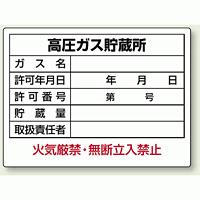 高圧ガス貯蔵所 ボード 450×600 (827-56)