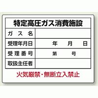 特定高圧ガス消費施設 ボード 450×600 (827-57)