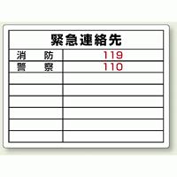 緊急連絡先ボード 450×600 (827-60)