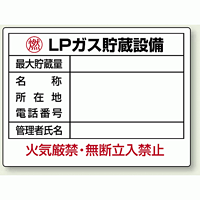 LPガス貯蔵設備 ボード 450×600 (827-61)