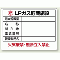 LPガス貯蔵施設 ボード 450×600 (827-62)