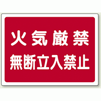 火気厳禁 無断立入禁止 ボード 450×600 (827-65)