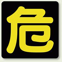 危険物標識 危 反射ステッカー 300×300 (827-80)