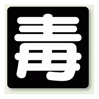 危険物標識 毒 ゴムマグネット 300×300 (827-86)