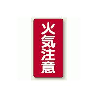 縦型標識 火気注意 鉄板 600×300 (828-02)