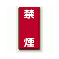 縦型標識 禁煙 鉄板 600×300 (828-04)