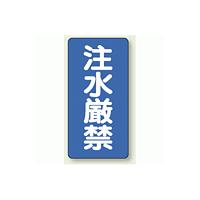 縦型標識 注水厳禁 鉄板 600×300 (828-05)