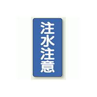 縦型標識 注水注意 鉄板 600×300 (828-06)