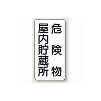 縦型標識 危険物屋内貯蔵所 鉄板 600×300 (828-09)