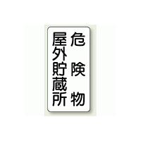縦型標識 危険物屋外貯蔵所 鉄板 600×300 (828-10)