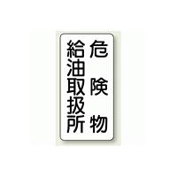 縦型標識 危険物給油取扱所 鉄板 600×300 (828-11)