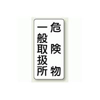縦型標識 危険物一般取扱所 鉄板 600×300 (828-12)