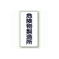 縦型標識 危険物製造所 鉄板 600×300 (828-13)
