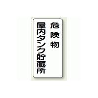 縦型標識 危険物屋内タンク貯蔵所 鉄板 600×300 (828-15)