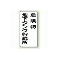 縦型標識 危険物地下タンク貯蔵所 鉄板 600×300 (828-17)