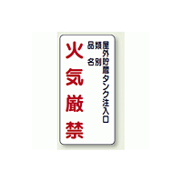 縦型標識 屋外貯蔵タンク注入口 火気厳禁 (種別・品名) 鉄板 600×300 (828-26)