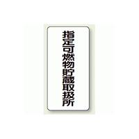 縦型標識 指定可燃物貯蔵取扱所 鉄板 600×300 (828-32)