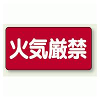 横型標識 火気厳禁 鉄板 300×600 (828-40)