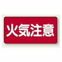 横型標識 火気注意 鉄板 300×600 (828-41)