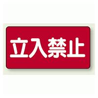横型標識 立入禁止 鉄板 300×600 (828-42)