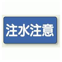横型標識 注水注意 鉄板 300×600 (828-43)