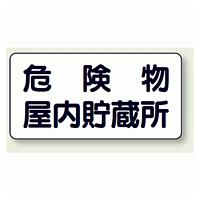 横型標識 危険物屋内貯蔵所 鉄板 300×600 (828-44)