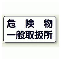 横型標識 危険物一般取扱所 鉄板 300×600 (828-47)
