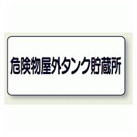横型標識 危険物屋外タンク貯蔵所 ボード 300×600 (830-51)