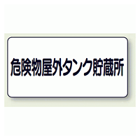 横型標識 危険物屋外タンク貯蔵所 鉄板 300×600 (828-51)