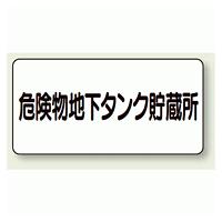 横型標識 危険物地下タンク貯蔵所 鉄板 300×600 (828-52)