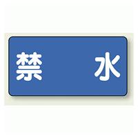 横型標識 禁水 鉄板 300×600 (828-56)