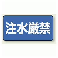 横型標識 注水厳禁 鉄板 300×600 (828-68)