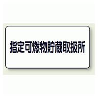 横型標識 指定可燃物貯蔵取扱所 鉄板 300×600 (828-70)