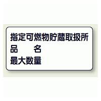 横型標識 指定可燃物貯蔵取扱所 (名入れ部有)  鉄板 300×600 (828-71)