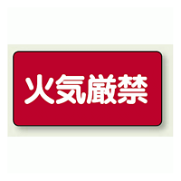 横型標識 火気厳禁 鉄板 250×500 (828-75)