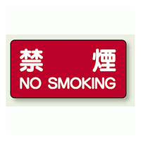 横型標識 禁煙 鉄板 250×500 (828-77)