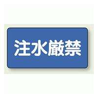 横型標識 注水厳禁 鉄板 250×500 (828-79)