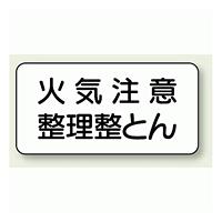 横型標識 火気注意 整理整とん 鉄板 250×500 (828-82A)