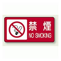 横型標識 禁煙・ピクトマーク付 鉄板 250×500 (828-83)