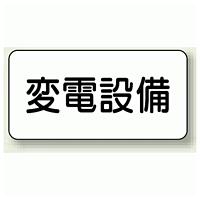変電設備 エコユニボード 150×300 (828-90)