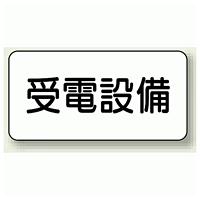 受電設備 エコボード 150×300 (828-93)